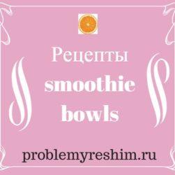 Рецепты smoothie bowl — надпись на розовом фоне и орнаметне