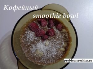 фото smoothie bowl