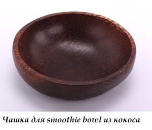 Чаша для смузи боул из кокоса