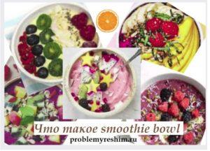 Что такое smoothie bowl (смузи боул) — надпись на коллекции фото смузи боулов