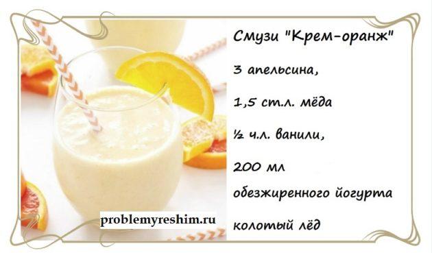 Рецепт смузи на лето с апельсинами