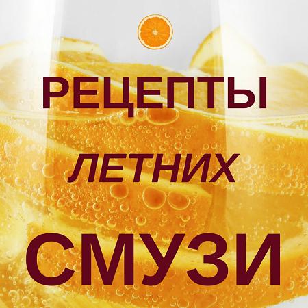 Смузи и летние рецепты для зож. Используйте свежие фрукты и получайте витамины в их природном состоянии! #рецепты #смузи #зож #mescher410