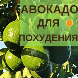 Как авокадо помогает похудеть: полезные советы для похудения #похудение #weightloss #авокадо #mescher410