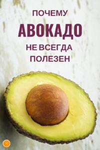Авокадо и рецепты, как его использовать без противопоказаний для здоровья