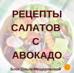 Блюда из авокадо: на завтрак, бутерброды с авокадо, в салат и смузи (да-да, очень вкусно!) . Еще больше рецептов и новостей от нас в Инстаграм. Присоединяйтесь! #smoothies #salad #avocado #recip #recipes #vegan #snacks #смузимама