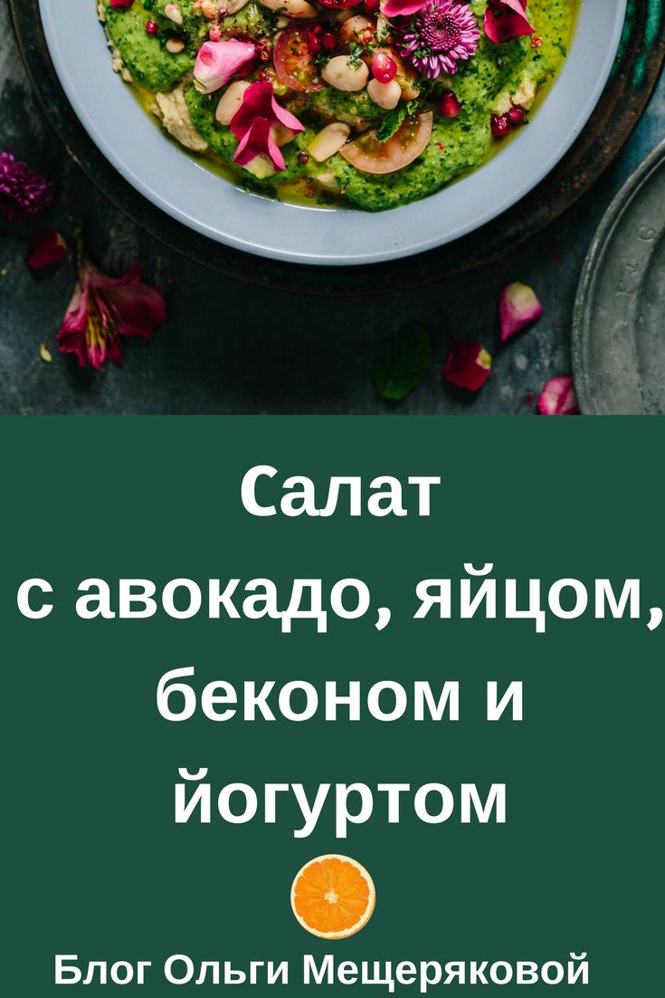 Авокадо и рецепты с яйцом от сайта Смузи Мама. Предлагаем салат: вкусный, простой и быстрый в приготовлении. Еще больше рецептов и новостей от нас в Инстаграм. Присоединяйтесь! #smoothies #salad #avocado #recip #recipes #vegan #snacks #смузимама