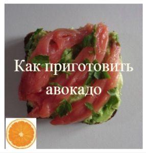 фото авокадо с семгой на хлебе