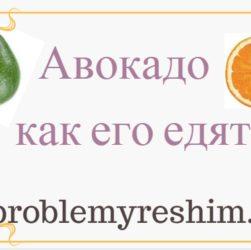 Авокадо как его едят — надпись на коллаже из фото плода и апельсина
