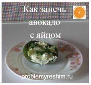 рецепт авокадо как запекать фото