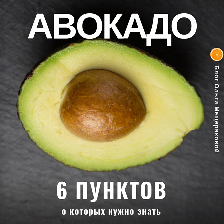 Авокадо и 6 пунктов, когда его нельзя есть