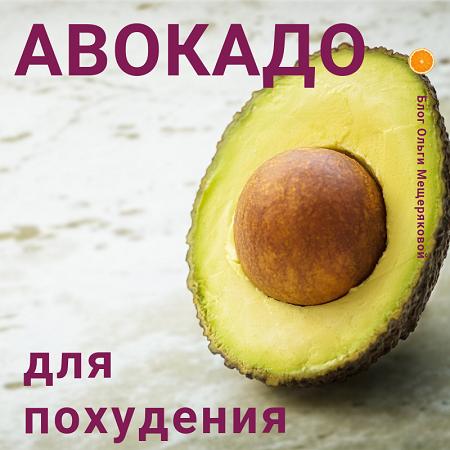 Авокадо и рецепты для похудения