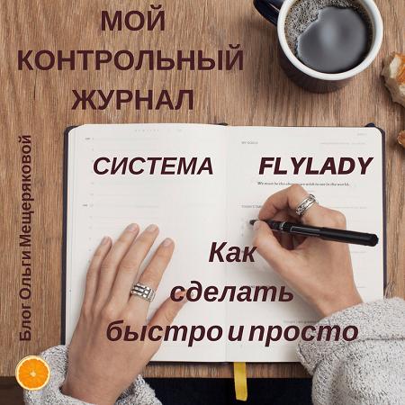 Как составить контрольный журнал флайледи из 4 страниц, 1 блокнота и 2 -х карточек для рутин: личный опыт #flylady #флайледи #cleaning #mescher410