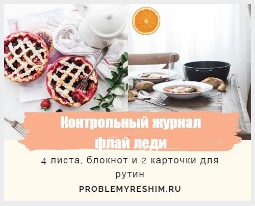 Коллаж из фото десертов и надпись Контрольный журнал флай леди:4 листа, блокнот и 2 карточки для рутин