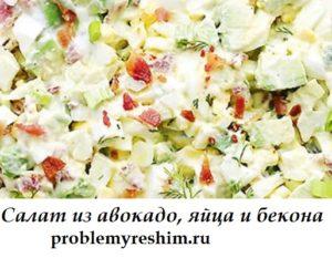 фото салата из авокадо, яйца и бекона