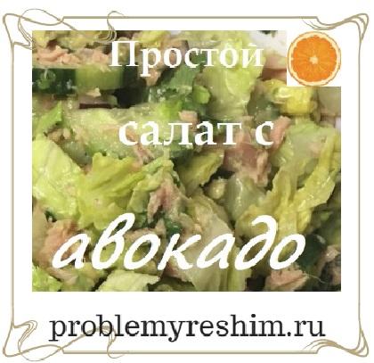Простой салат с авокадо, надпись на фото салата