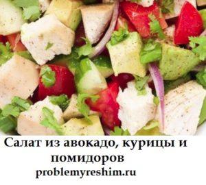 фото салата с курицей, авокадо и помидорами