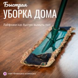 Уборка дома и квартиры, советы от сайта Флаюшка-хозяюшка