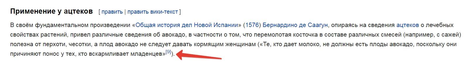 фото с выпиской о вреде авокадо из Википедии