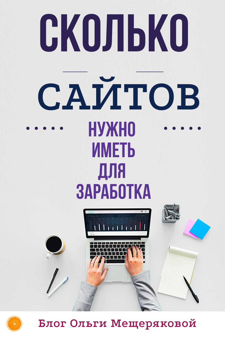 Заработок в Интернете на сайтах — реальный опыт и советы