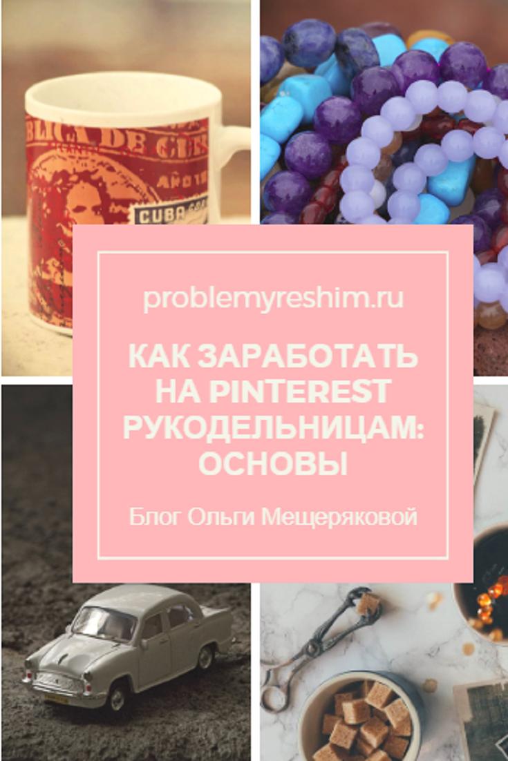 Как заработать на handmade в Pinterest: пошаговый план для продвижения хендмейд бизнеса #pinterestдлябизнеса #pinteresttips #handmade #pinterestнарусском
