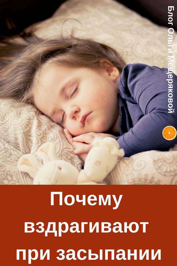 Здоровье хорошее, а сон чуткий. Знакомо? И вообще, почему мы вздрагиваем, когда засыпаем? Физиологические причины и способы избавиться от этого читаем в статье по ссылке #mescher410