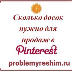 Сколько досок нужно для продаж в Pinterest: советы начинающим в Пинтерест для старта продаж