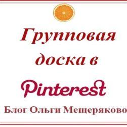 Групповая доска в Pinterest — надпись на белом фоне