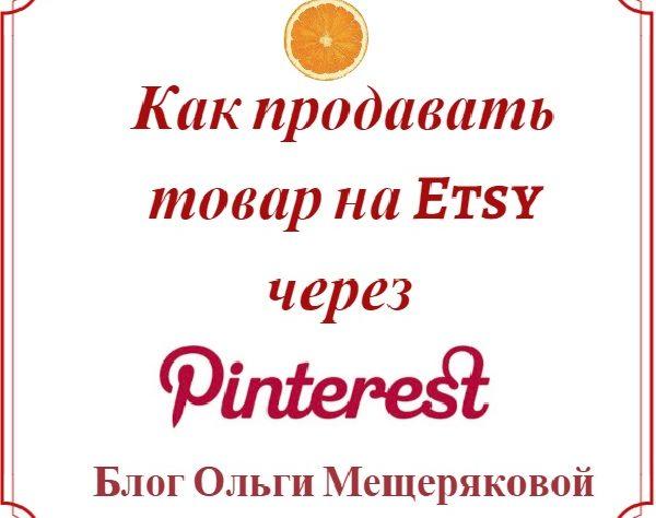 Как продавать товар на Etsy через Pinterest — надпись на белом фоне
