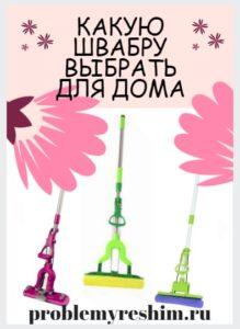 Какую швабру выбрать для дома — надпись на рисунке швабр и цветов