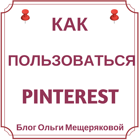 Видео обзор как пользоваться Pinterest: пошаговая инструкция для новичков #pinterestmarketing #pinterestдлябизнеса #video #pinteresttips #pinterestнарусском