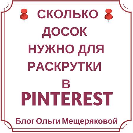Как понять, сколько досок вам нужно для получения трафика и продаж в своем бизнесе: краткий обзор для начинающих в Pinterest #pinterestmarketing #pinterestдлябизнеса #video #pinteresttips #pinterestнарусском