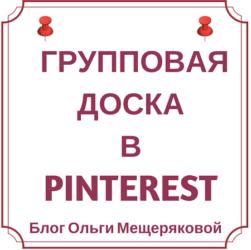 Для чего нужны групповые доски в Pinterest — подробная статьи и видео обзор для новичков #pinterestmarketing #pinterestдлябизнеса #video #pinteresttips #pinterestнарусском
