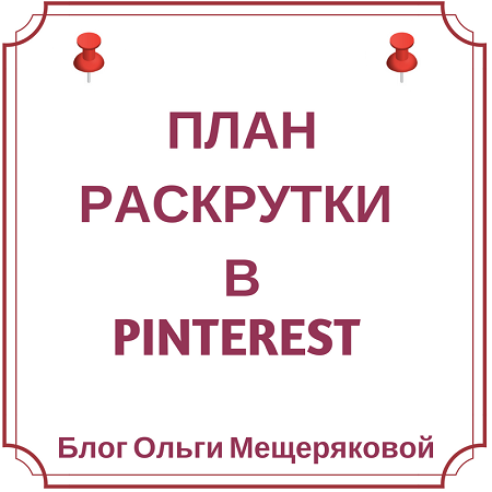 Список необходимых действий для раскрутки в Pinterest: что нужно для старта на платформе #pinteresttips #pinterestmarketing #pinterestдлябизнеса #pinterestнарусском