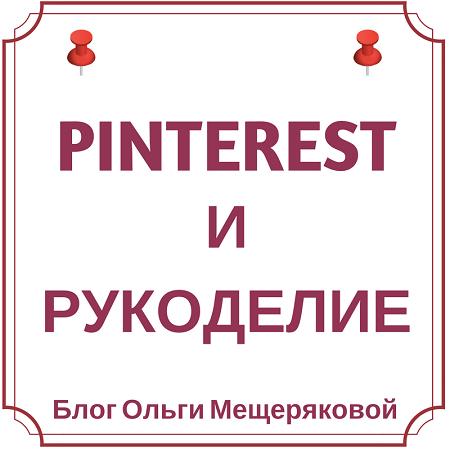 Как использовать рукоделие и Pinterest эффективно: советы начинающим на платформе для трафика и продаж в #Etsy и на других handmade площадках, куда нужно приводить трафик из Пинтерест #pinterestforbloggers #video #pinteresttips #pinterest