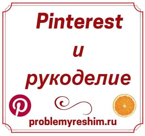 Pinterest и рукоделие — надпись на белом фоне и лого Пинтерест