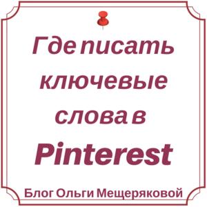 Куда вставлять ключевые слова в Pinterest, чтобы ваши пины были в ТОПе: подробрая инструкция и статья. #video #pinterestmarketing #pinteresttips #pinterestнарусском