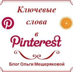 Ключевые слова в Пинтерест: как и где найти и разместить