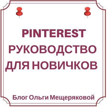 Краткая инструкция для новичков с чего начинать работу в Pinterest для получения трафика и продаж #pinterestдлябизнеса #pinterestmarketing #pinteresttips #pinterestнарусском