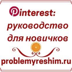 Pinterest: руководство для новичков, введение