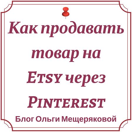 Особенности привлечения клиентов в магазин Etsy через Pinterest: что нужно знать продавцу #handmade #pinterestдлябизнеса #pinterestнарусском#etsy