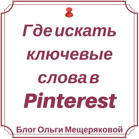 Ключевые слова в Pinterest отличаются от тех, которые используют для Google Adwords. Как их найти для оптимизации своих пинов, рассказываю в статье. Учимся и применяем. #video #pinterestmarketing #pinteresttips #pinterestнарусском