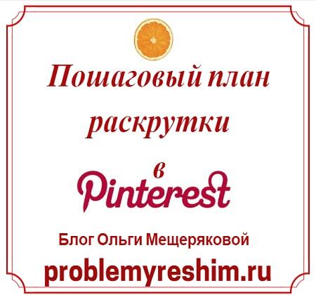 Пошаговый план раскрутки в Pinterest от блога Ольги Мещеряковой