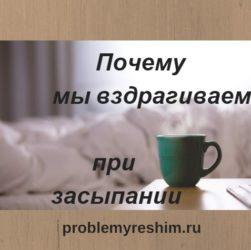 фото постели и надпись: Почему мы вздрагиваем при засыпании