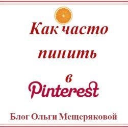 Как часто пинить в Pinterest,блог Ольги Мещеряковой