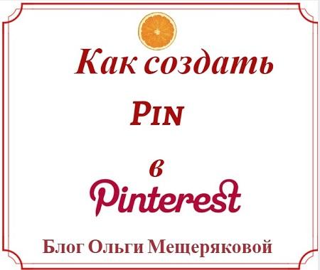 Как создать Пин в Pinterest Блог Ольги Мещеряковой
