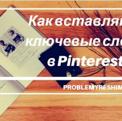 Как вставлять ключевые слова в Pinterest — советы на основе опыта работы