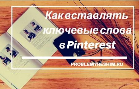 Теги и ключевый слова в Pinterest важны также, как и фото. При помощи них алгоритм Smart Feed понимает, как найти вашу целевую аудиторию. #pinterestнарусском #Etsy #pinteresttips