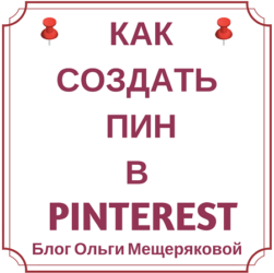 Как создать продающий пин в Pinterest #pinterestmarketing #pinterestдлябизнеса #video #pinteresttips #pinterestнарусском