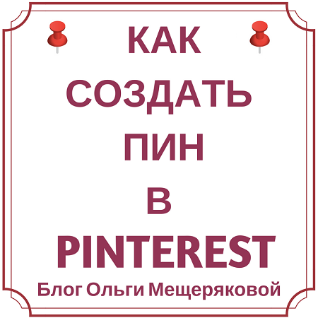Как создать продающий пин в Pinterest #pinterestmarketing #pinterestдлябизнеса #video #pinteresttips #pinterestнарусском