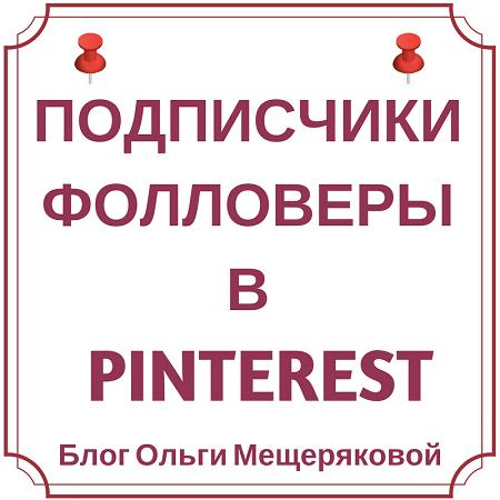 Какую роль играют подписчики (фолловеры) в Pinterest для раскрутки на платформе: подробная статья и видео обзор #pinterestmarketing #pinterestдлябизнеса #video #pinteresttips #pinterestнарусском